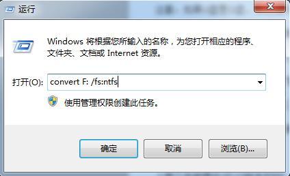 U盘转换NTFS格式教程